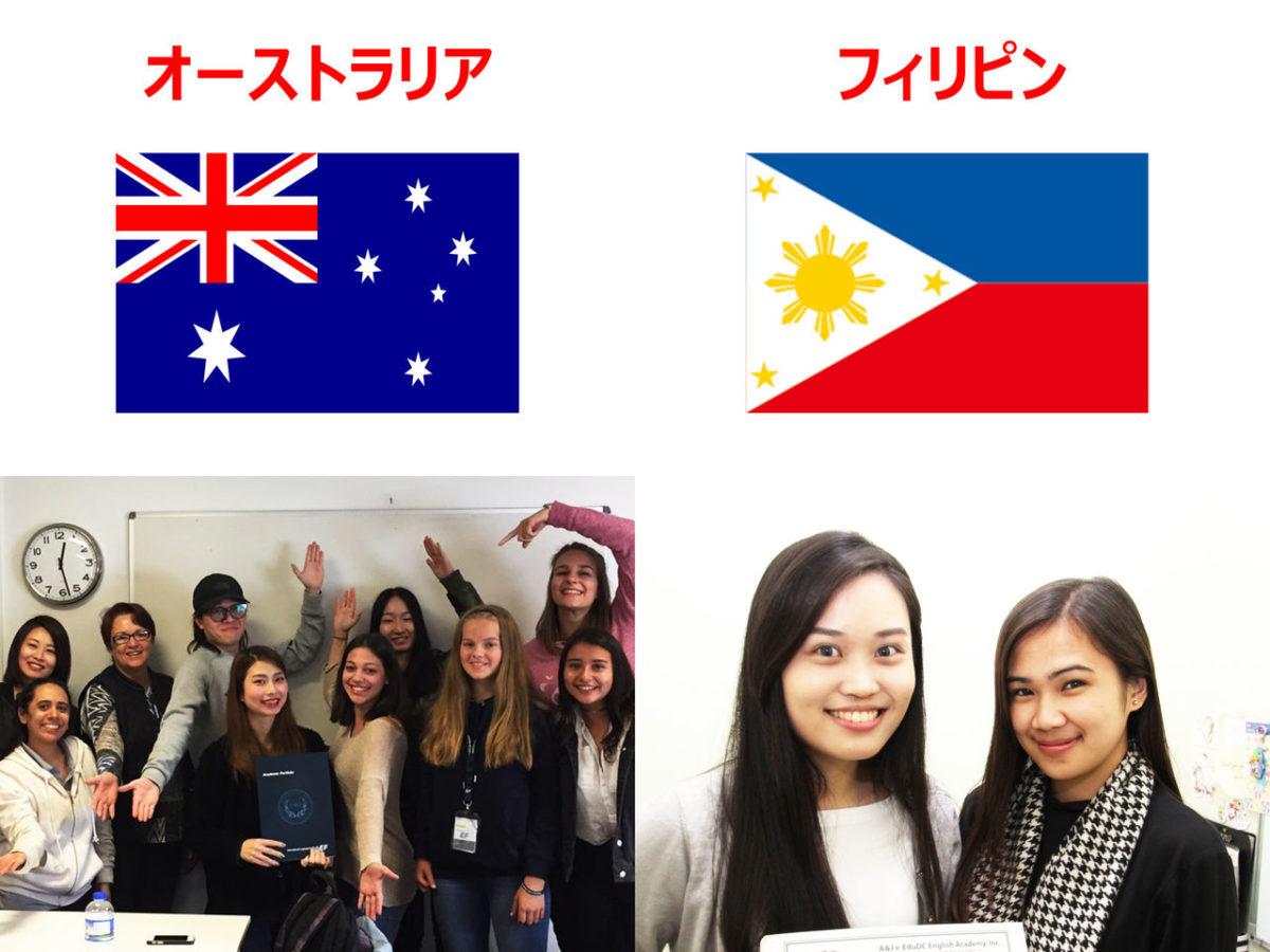 オーストラリアとフィリピン 向いている人比較