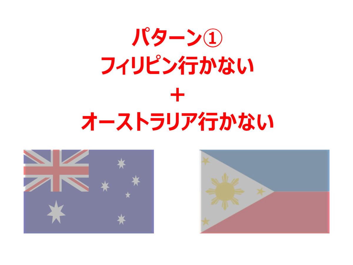 語学学校 フィリピン行かない+オーストラリア行かない