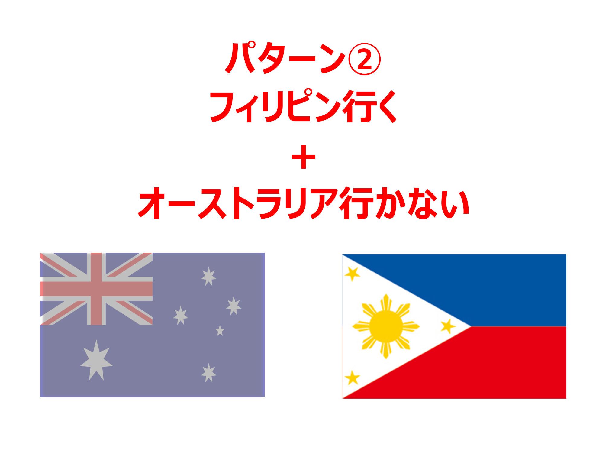 語学学校 フィリピン行く+オーストラリア行かない