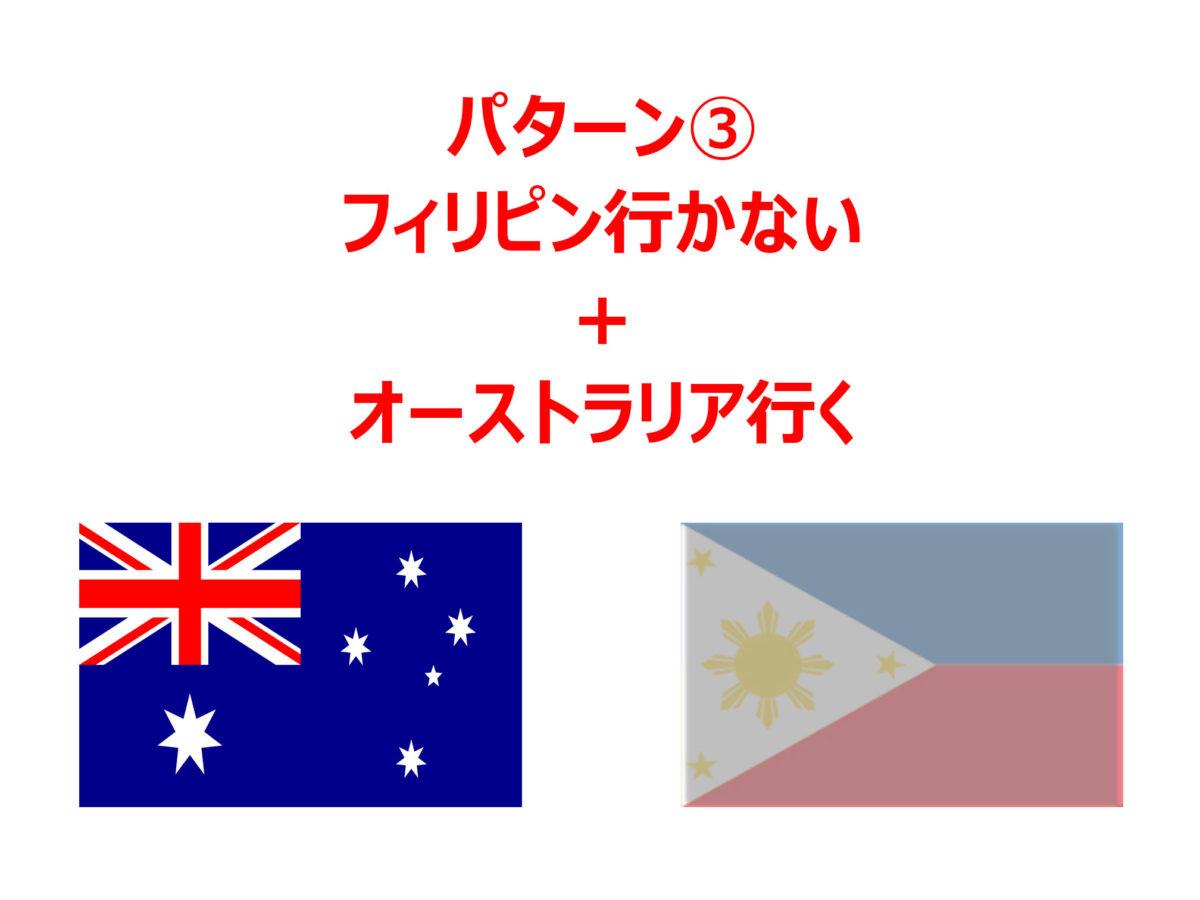 語学学校 フィリピン行かない+オーストラリア行く