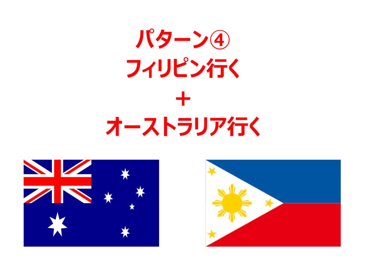語学学校 フィリピン行く+オーストラリア行く