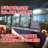 マニラ空港ターミナル間移動無料シャトルバス