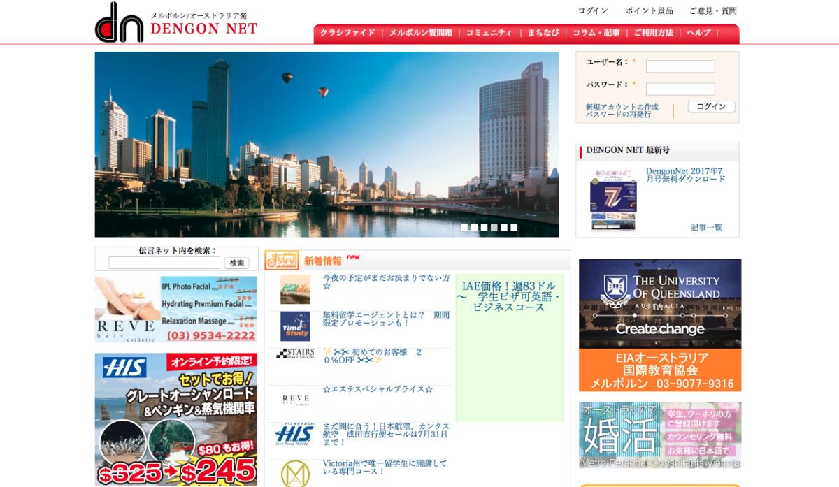 DENGON NET ウェブ版