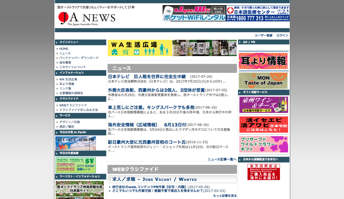 JA NEWS