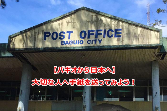 バギオから日本へ手紙を送ってみた