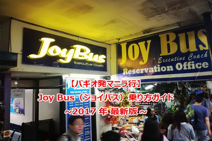 ジョイバス バギオ発マニラ行 乗り方ガイド