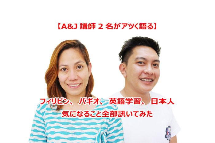 A&J講師2人にインタビュー!