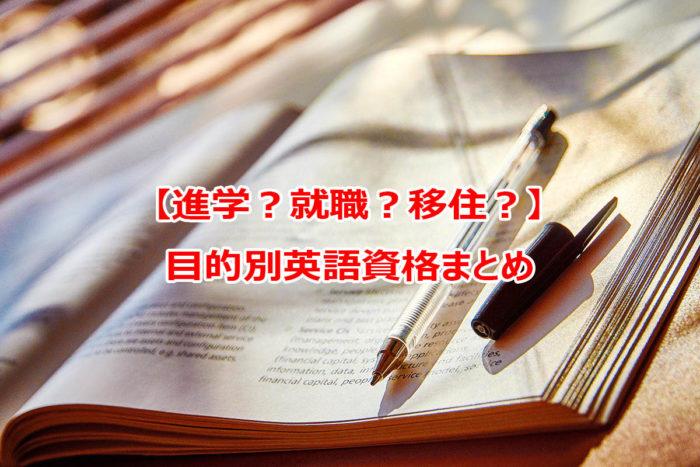 進学、就職、移住に必要な英語資格まとめ