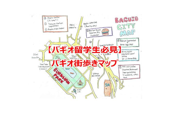 バギオ街歩きマップ