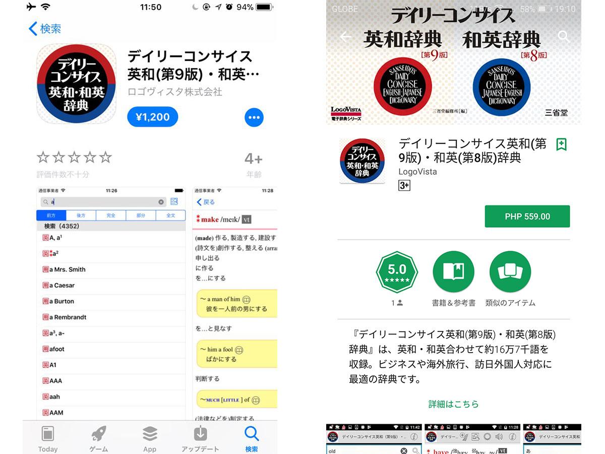 デイリーコンサイス英和・和英辞典公式アプリ