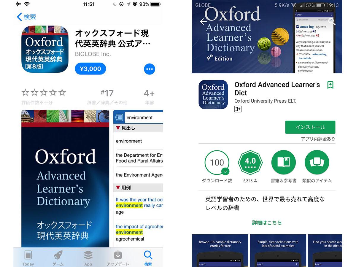 オックスフォード現代英英辞典公式アプリ