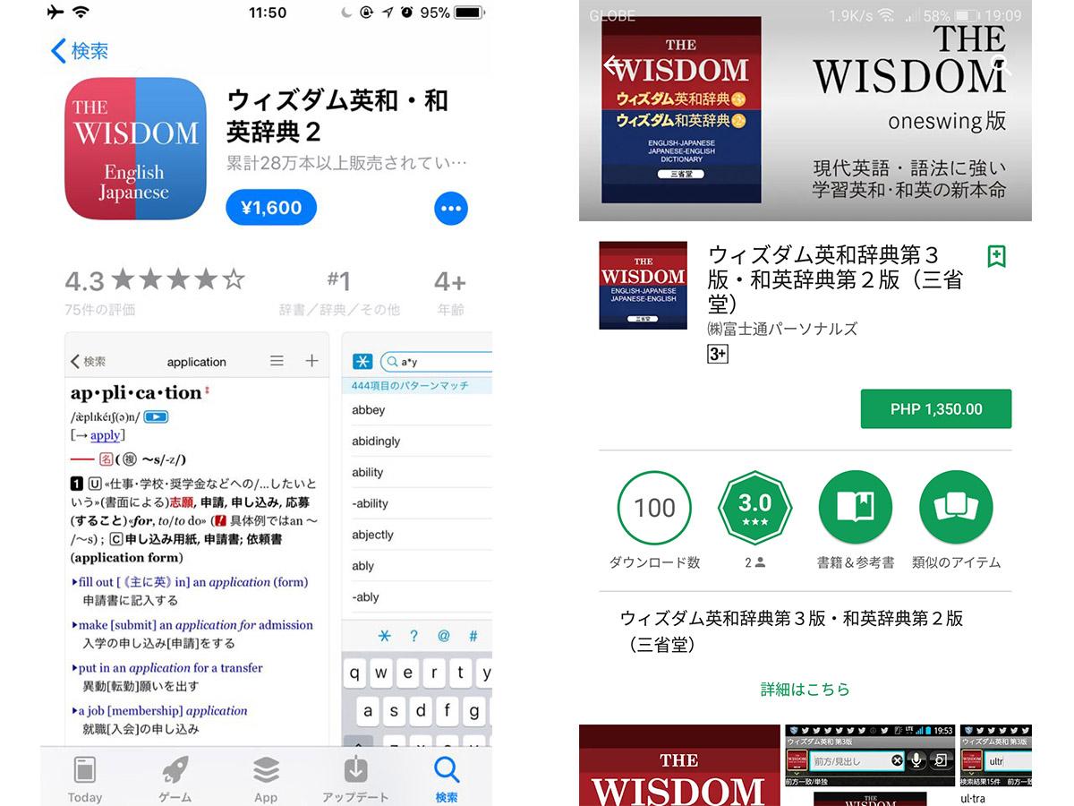 ウィズダム英和・和英辞典公式アプリ
