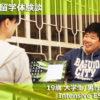 A&J留学体験談 19歳 男性 大学生