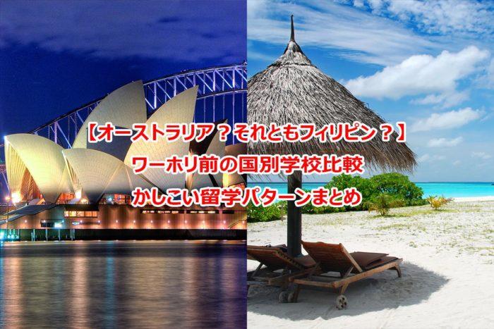 ワーホリ前の2カ国留学国別比較