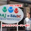 A&J新アシスタントマネージャーBen自己紹介