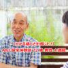 72歳男性のA&J留学体験談