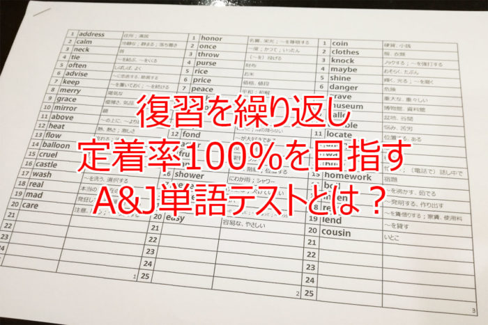 A&J単語テスト