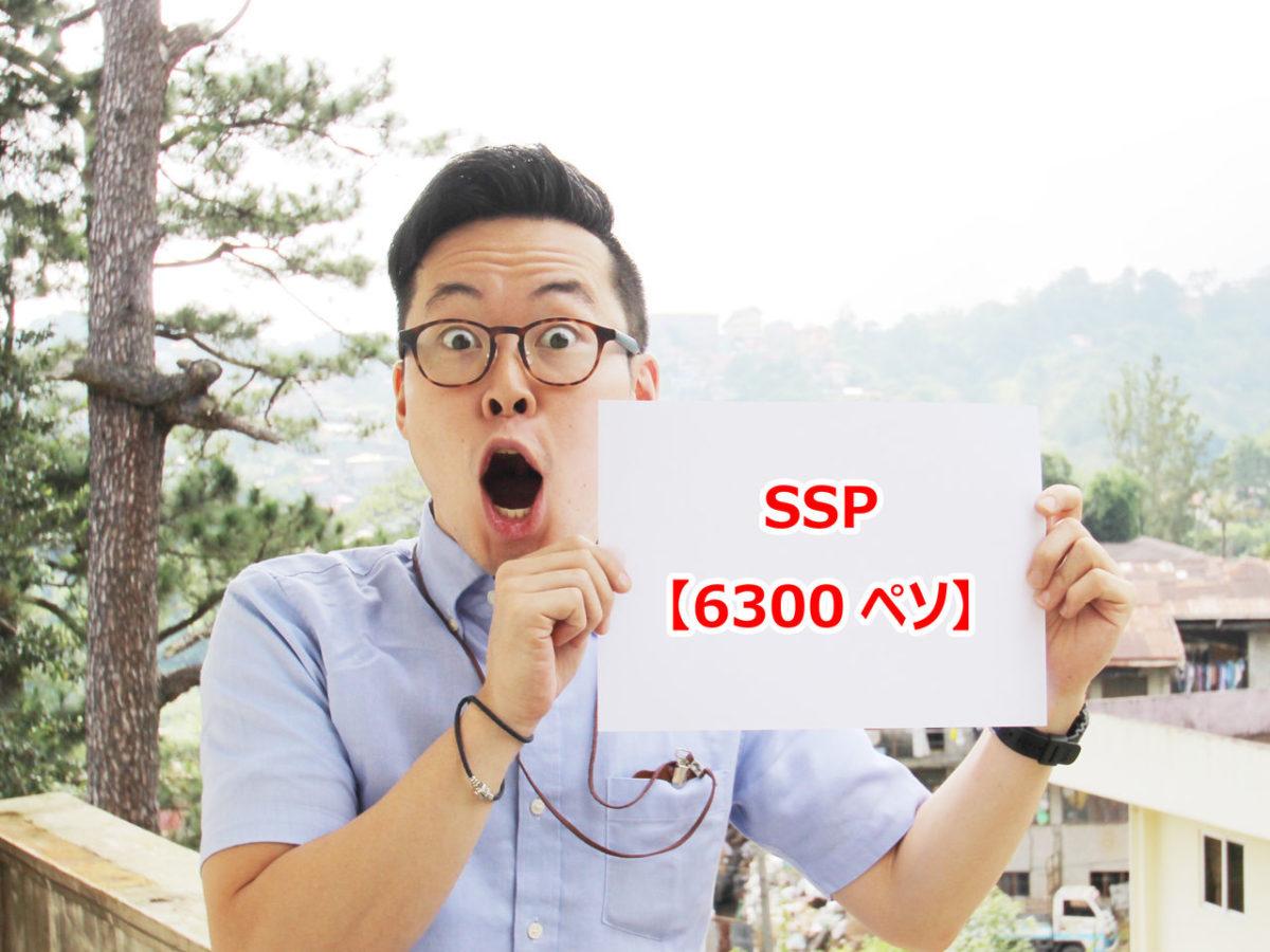 SSP(特別学習許可証)