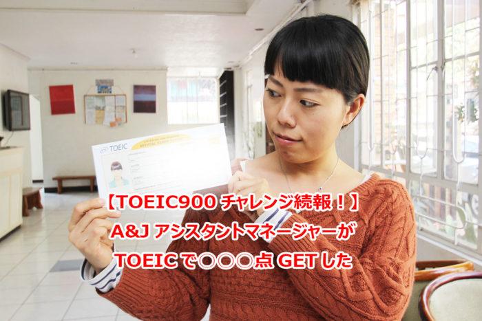 TOEIC900への道~結果~
