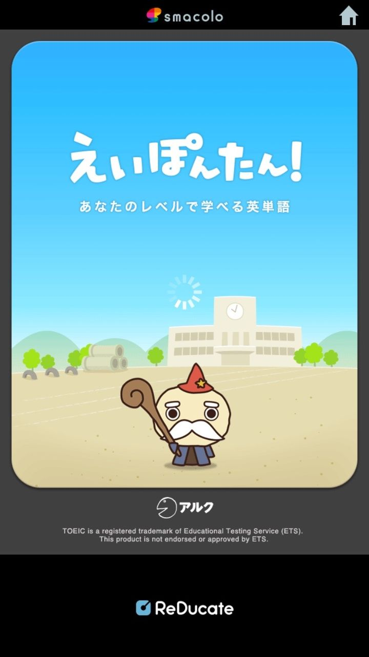 TOEIC単語学習アプリ