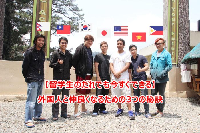 留学中に外国人の友達を作る3つのコツ
