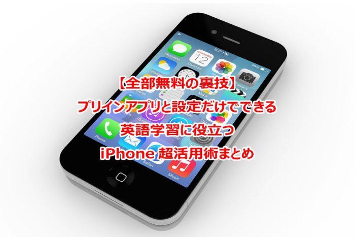 英語学習に役立つiPhoneの裏技