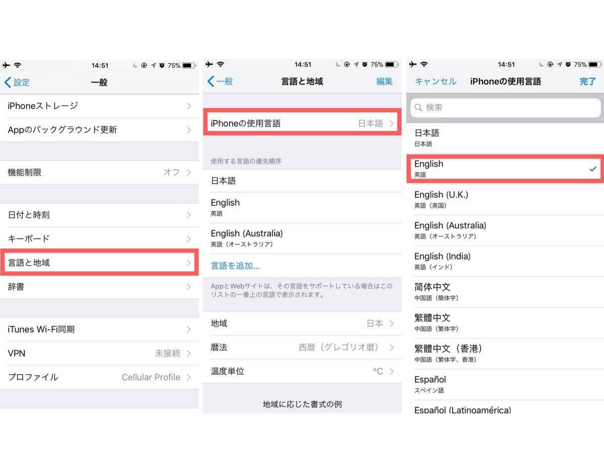 iPhoneの英語設定方法
