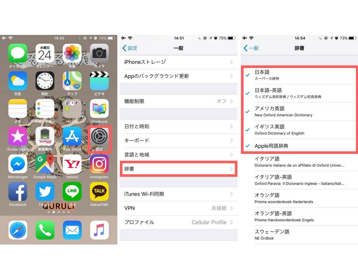 iPhone標準搭載の英語辞書