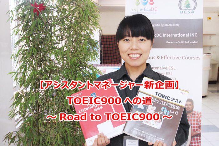 TOEIC900点への挑戦
