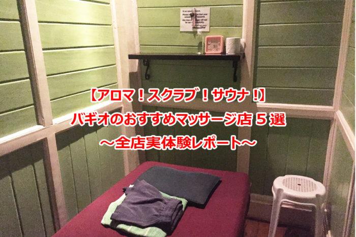 バギオのおすすめマッサージ店5選