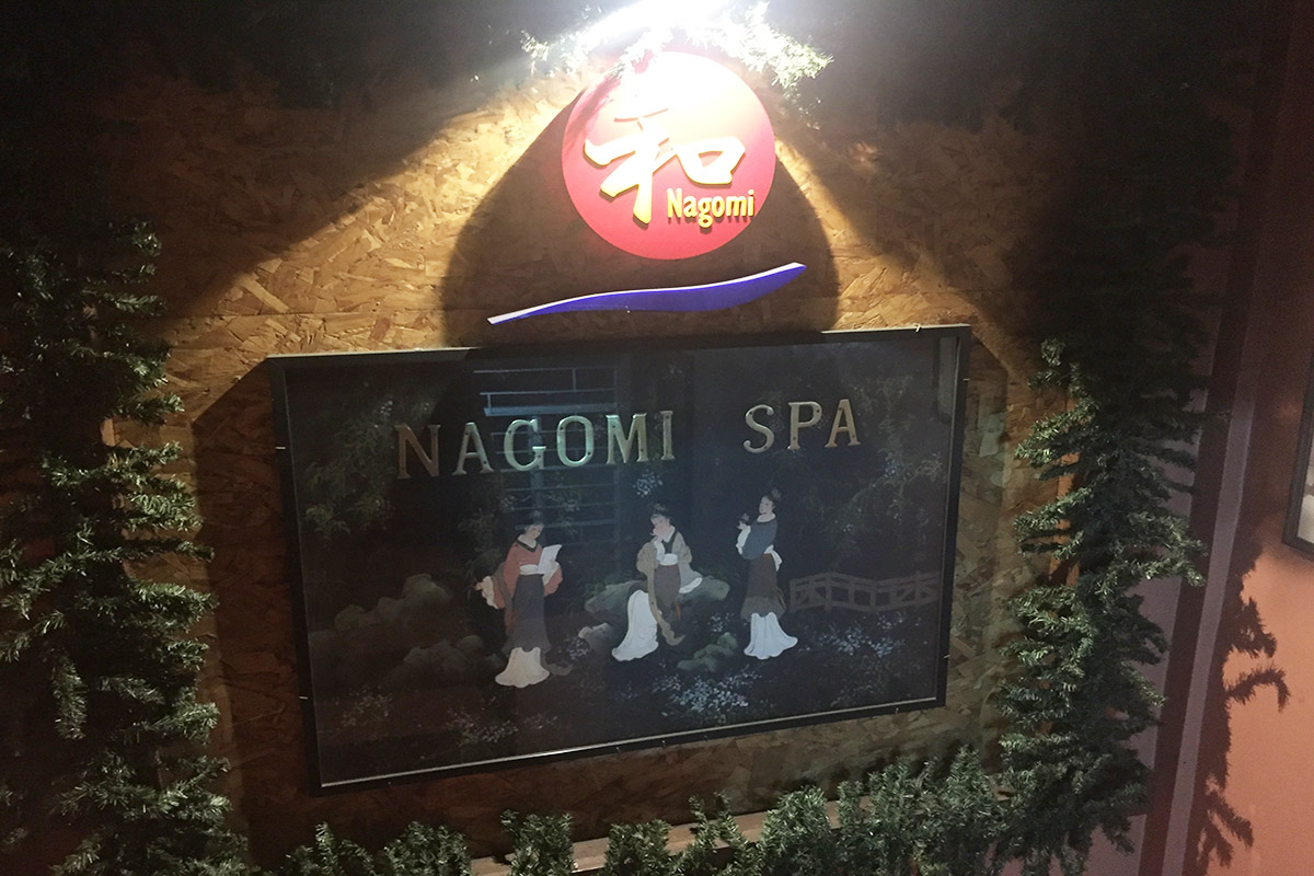 Nagomi Spa