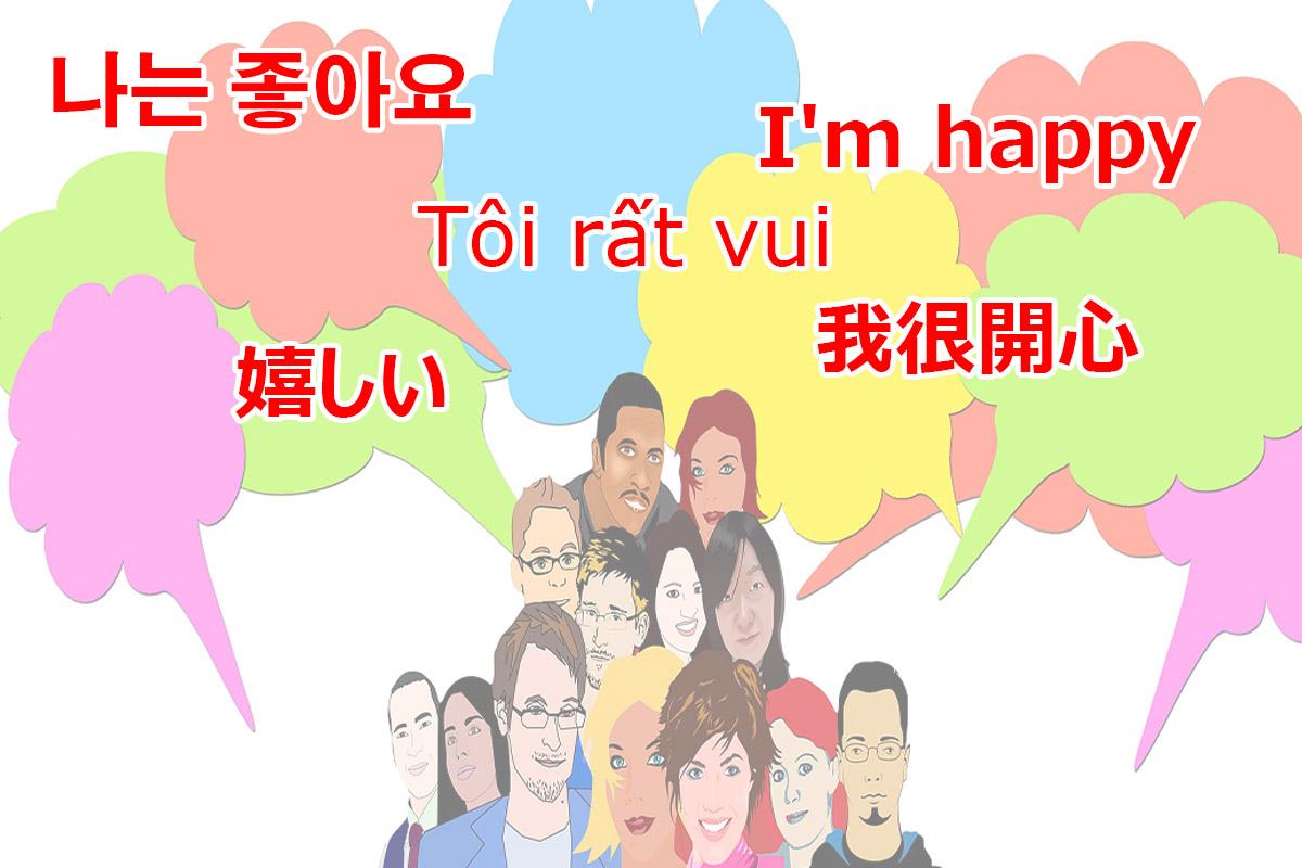 「嬉しい」を英語、韓国語、中国語、ベトナム語で