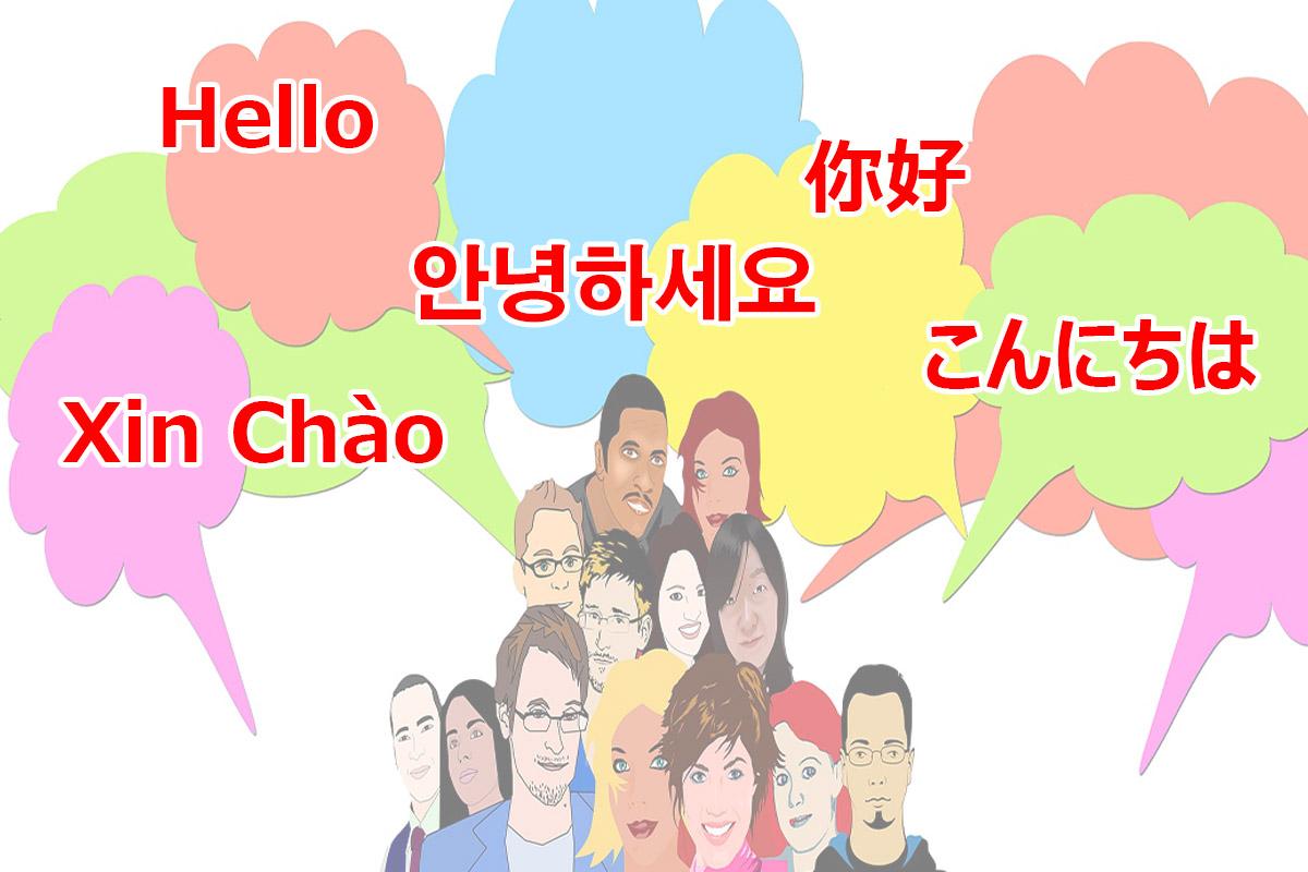 「こんにちは」を英語、韓国語、中国語、ベトナム語で