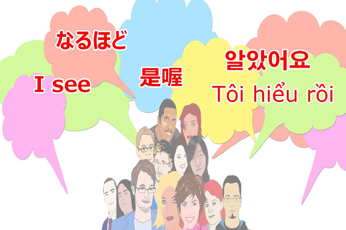 「なるほど」を英語、韓国語、中国語、ベトナム語で