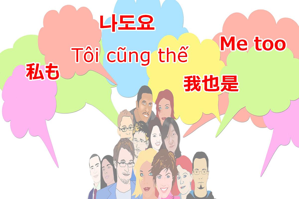 「私も」を英語、韓国語、中国語、ベトナム語で