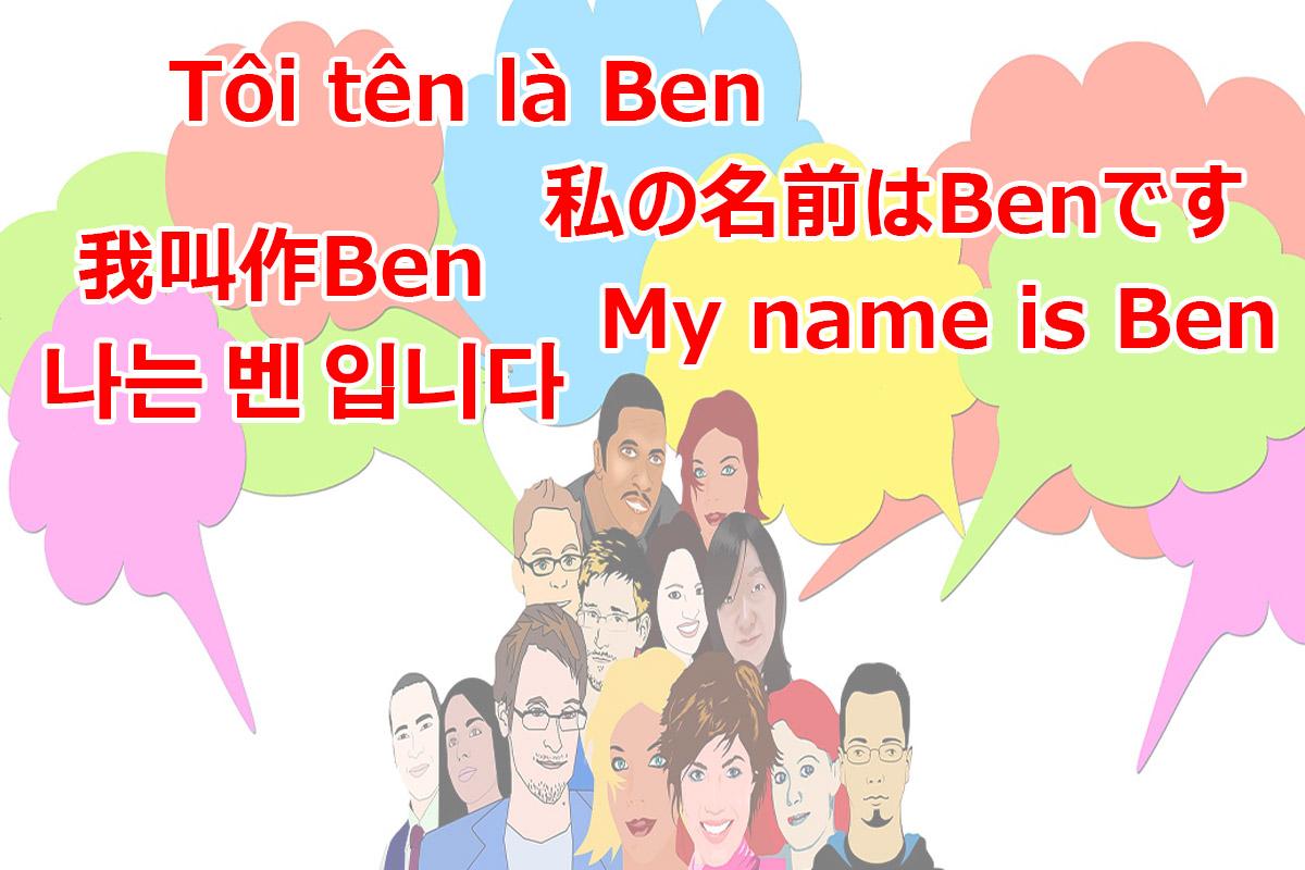 「私の名前はBenです」を英語、韓国語、中国語、ベトナム語で