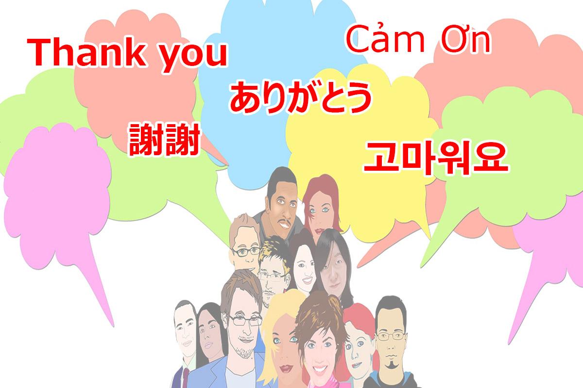 「ありがとう」を英語、韓国語、中国語、ベトナム語で