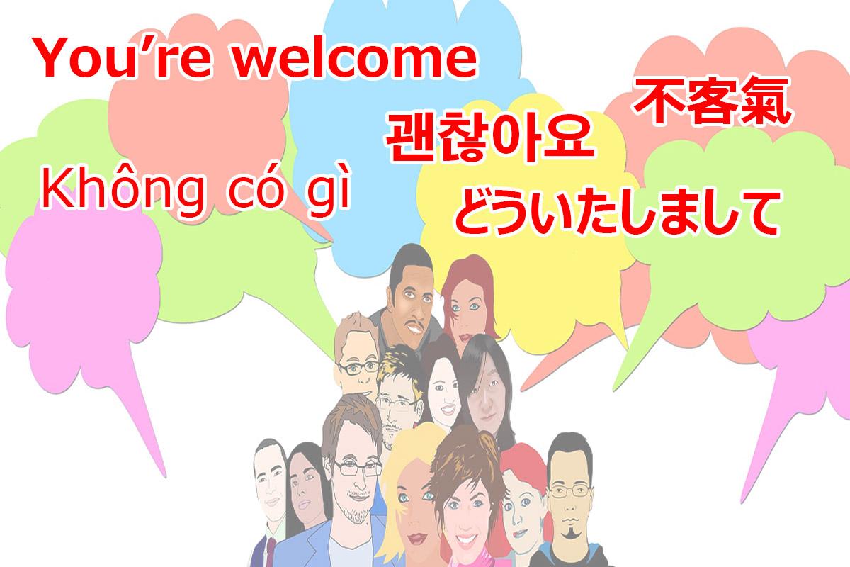 「どういたしまして」を英語、韓国語、中国語、ベトナム語で
