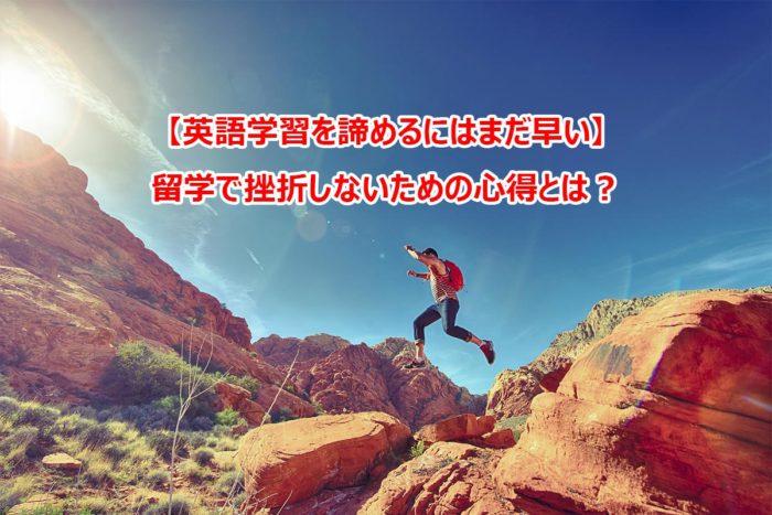【英語学習を諦めるのはまだ早い】留学で挫折しないための心得とは?