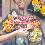【デートにもオススメ】バギオの本当に美味しくてオシャレな人気レストラン5選