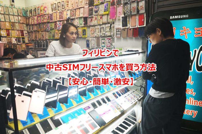 フィリピンで中古SIMフリースマホを買う方法【安心・簡単・激安】