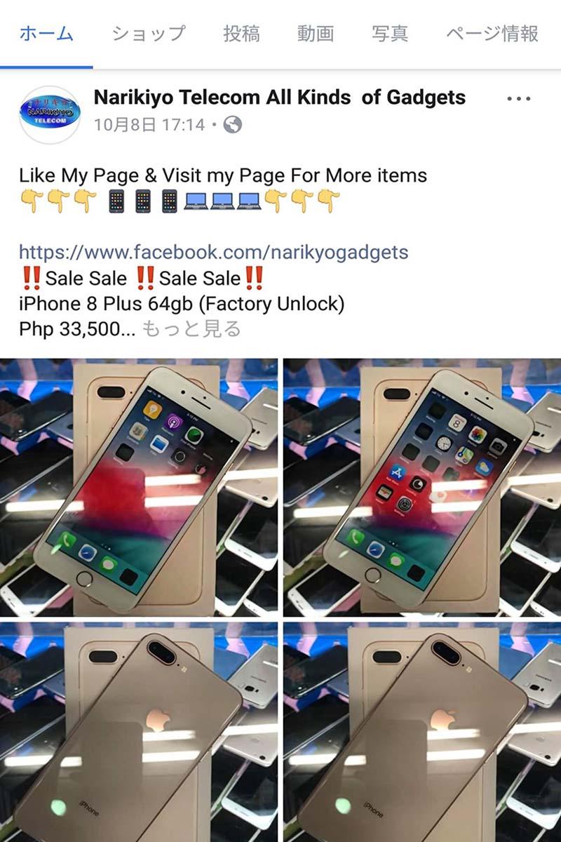 NarikiyoのFacebookページで商品確認
