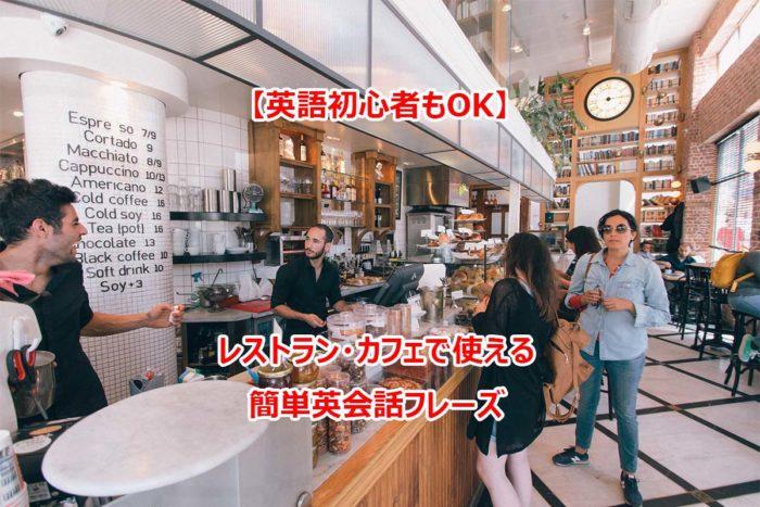 レストラン・カフェで使える簡単英会話フレーズ【英語初心者もOK】
