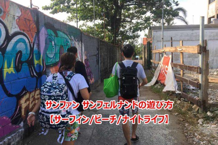 サンファン サンフェルナンドの遊び方【サーフィン/ビーチ/ナイトライフ】